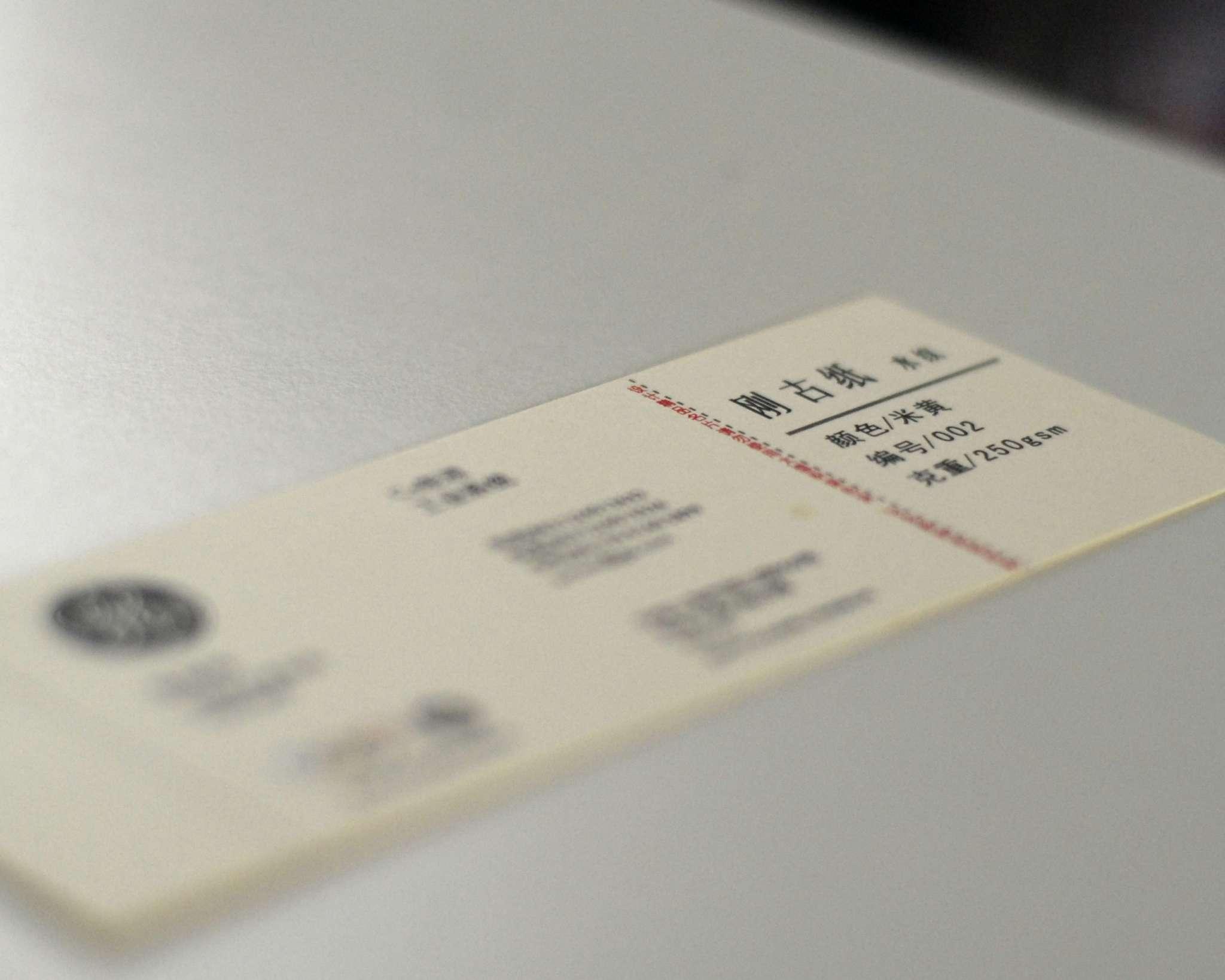 米黄刚古纸 - 【印东西官网】名片印刷_宣传单设计